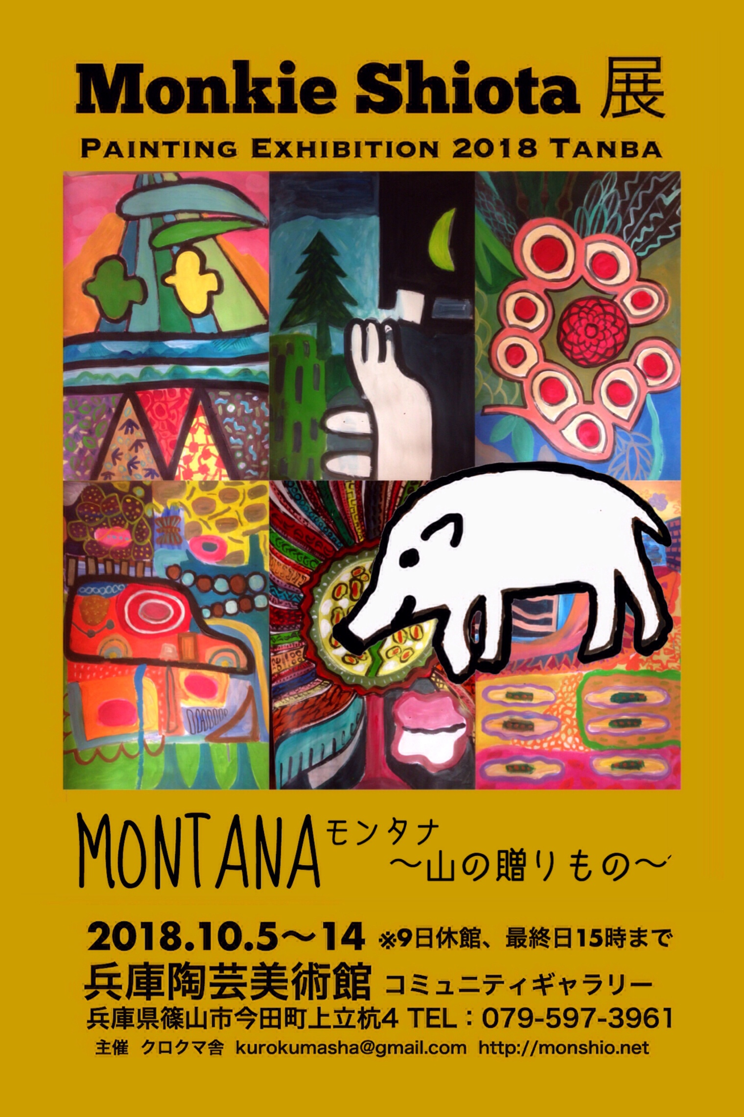 MONTANA@兵庫陶芸美術館コミュニティーギャラリー