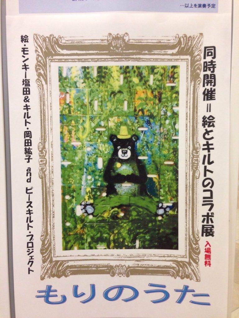 もりのうた@神戸新聞ギャラリー