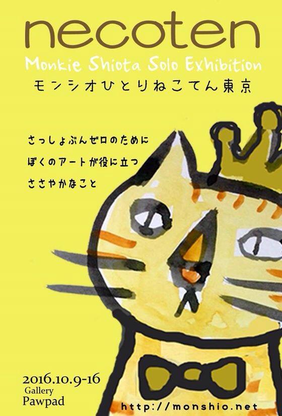 モンシオひとり猫展@ギャラリーPawPad(東京世田谷)