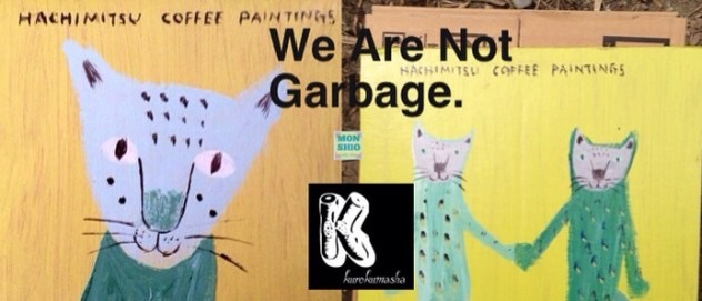 We Are Not Garbage@ギャラリーKIITO(神戸)