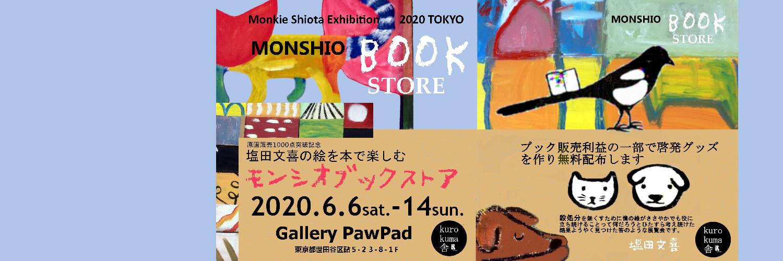 MONSHIO.net