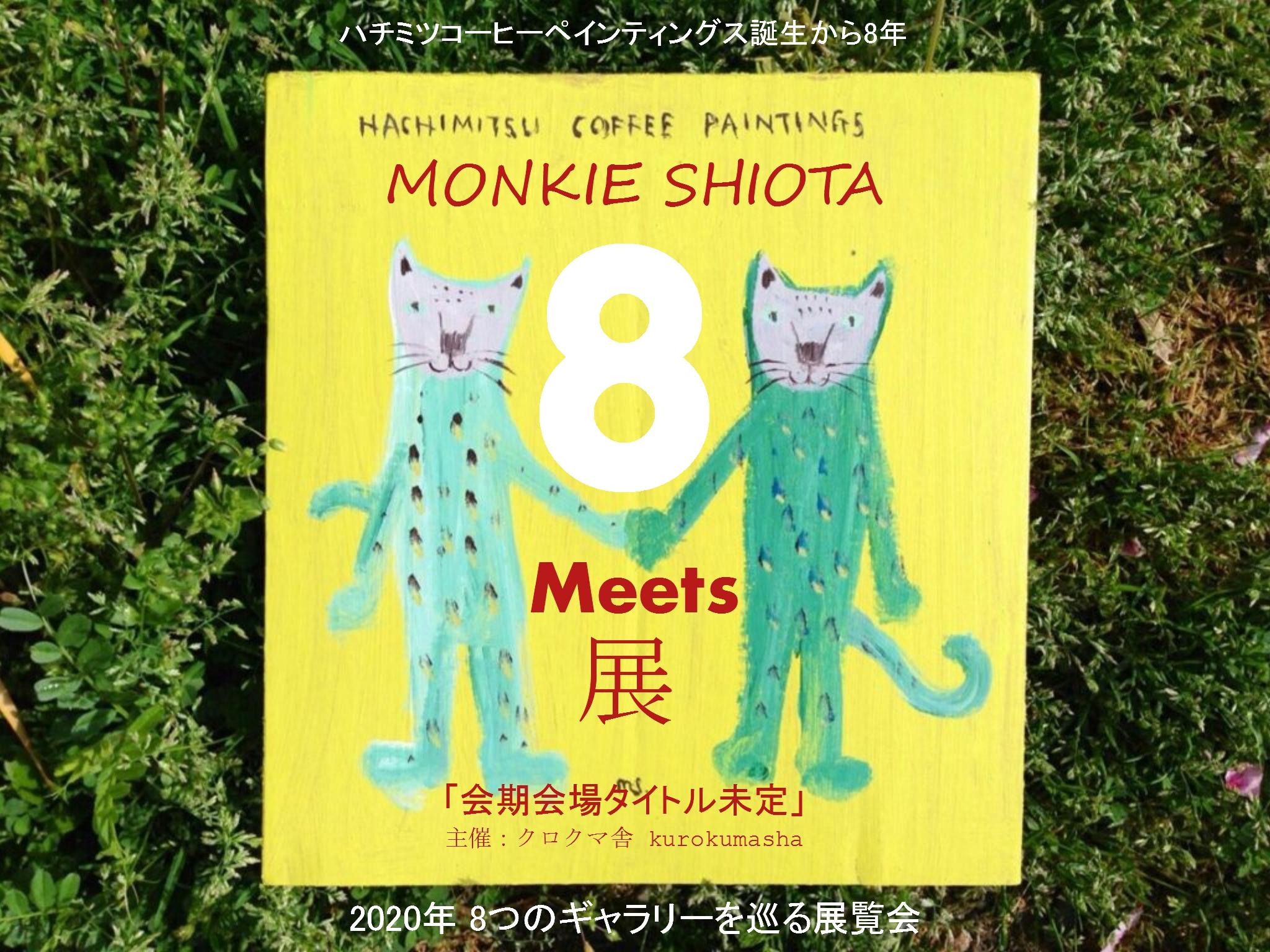 モンキーシオタ 8Meets展